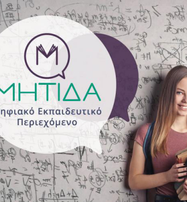 online education resources Greece
